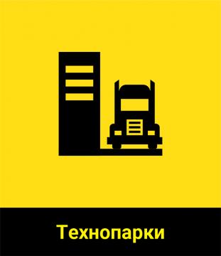 Технопарки